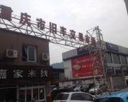重庆市旧车交易市场