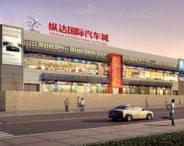重庆纵达国际汽车城